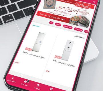 طراحی اپلیکیشن (برنامه موبایل) اندروید فروشگاه گنجینه فرش